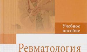 Особенности и содержание учебных материалов по ревматизму