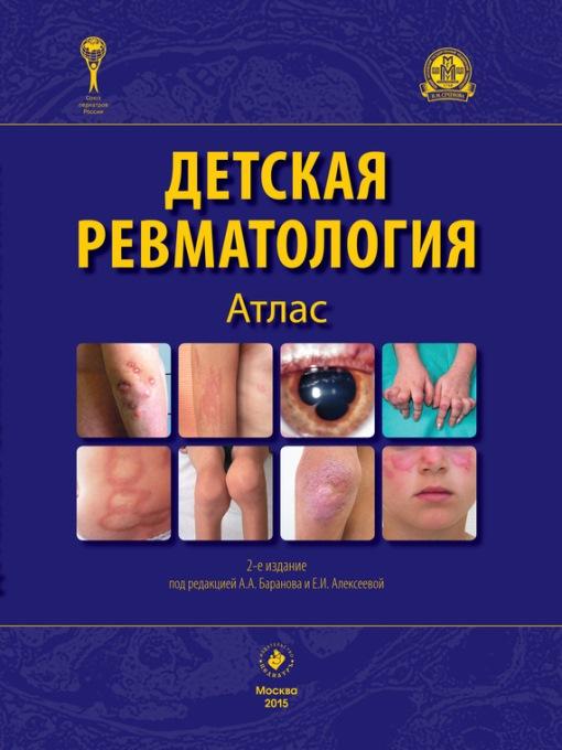 Детская ревматология