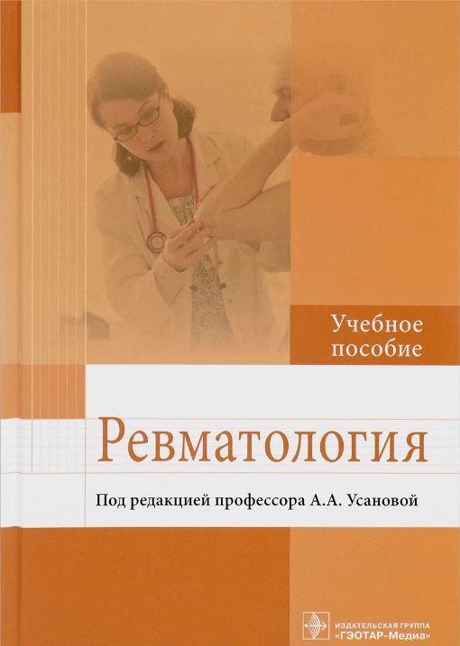 учебное пособие по ревматологии